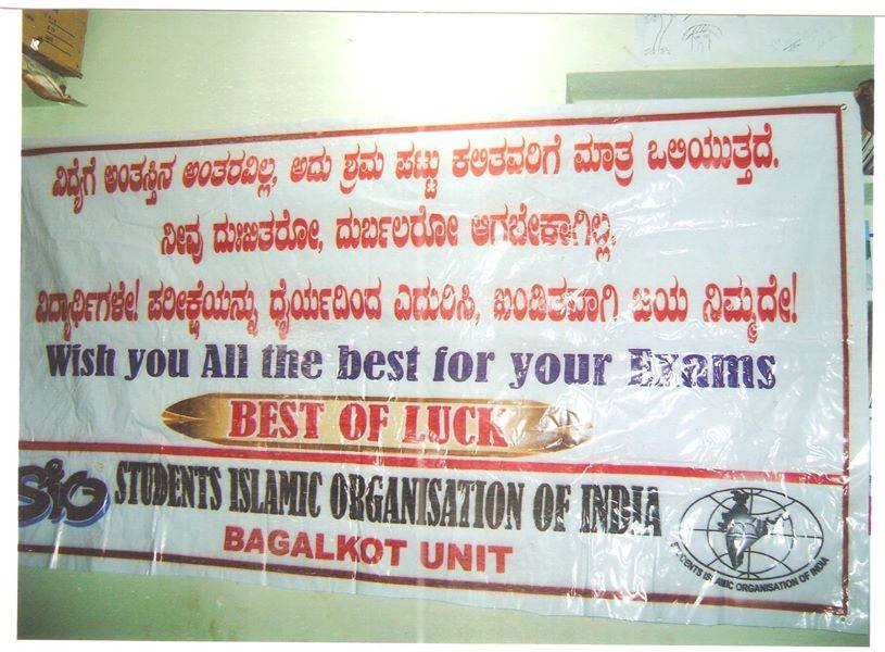 All the best banners for exams at Bagalkote